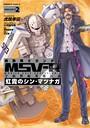 機動戦士ガンダム MSV-R 宇宙世紀英雄伝説 虹霓のシン・マツナガ (2)