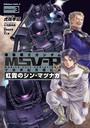 機動戦士ガンダム MSV-R 宇宙世紀英雄伝説 虹霓のシン・マツナガ (3)