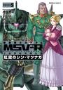 機動戦士ガンダム MSV-R 宇宙世紀英雄伝説 虹霓のシン・マツナガ (5)