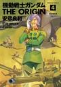 機動戦士ガンダム THE ORIGIN (4)