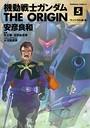 機動戦士ガンダム THE ORIGIN (5)