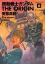機動戦士ガンダム THE ORIGIN (6)