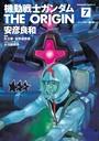 機動戦士ガンダム THE ORIGIN (7)