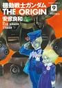 機動戦士ガンダム THE ORIGIN (9)