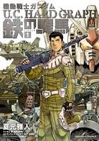 機動戦士ガンダム U.C.HARD GRAPH 鉄の駻馬 (1)