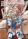 機動戦士ガンダム0083 REBELLION (3)