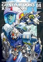 機動戦士ガンダム0083 REBELLION (4)