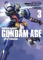 機動戦士ガンダムAGE -First Evolution- (3)