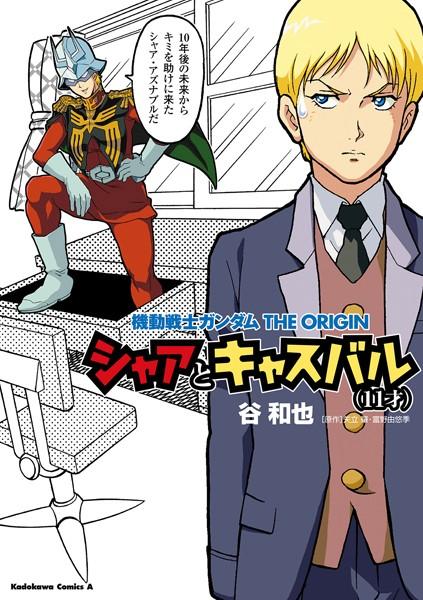機動戦士ガンダムTHE ORIGIN シャアとキャスバル (11才)