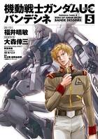 機動戦士ガンダムUC バンデシネ (5)