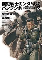 機動戦士ガンダムUC バンデシネ (6)