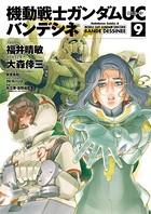 機動戦士ガンダムUC バンデシネ (9)