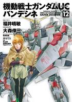 機動戦士ガンダムUC バンデシネ (12)
