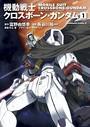 機動戦士クロスボーン・ガンダム (1)