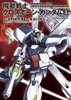 機動戦士クロスボーン・ガンダム (3)