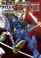 機動戦士クロスボーン・ガンダム (4)