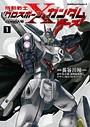 機動戦士クロスボーン・ガンダム ゴースト (1)