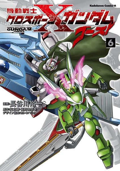 機動戦士クロスボーン・ガンダム ゴースト (6)