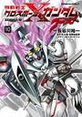 機動戦士クロスボーン・ガンダム ゴースト (10)