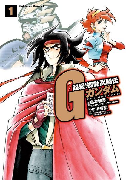 超級!機動武闘伝Gガンダム (1)