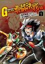 超級!機動武闘伝Gガンダム 最終決戦編 (1)
