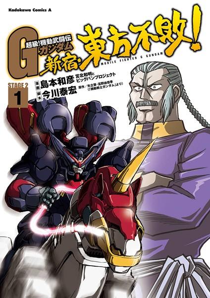 超級!機動武闘伝Gガンダム 新宿・東方不敗! (1)