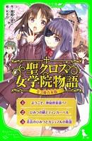 聖クロス女学院物語 【全3冊 合本版】