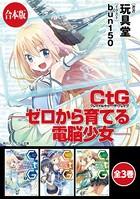 【合本版】CtG ─ゼロから育てる電脳少女─