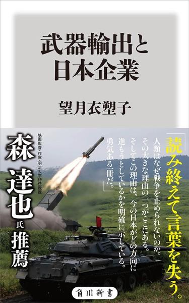 武器輸出と日本企業