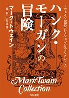 トウェイン完訳コレクション 〈サプリメント4〉ハンク・モーガンの冒険