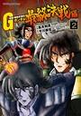 超級!機動武闘伝Gガンダム 最終決戦編 (2)