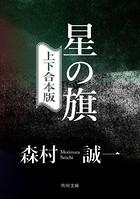 星の旗【合本版】