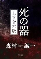 死の器【合本版】