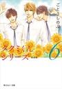 タクミくんシリーズ 完全版 (6)