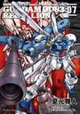 機動戦士ガンダム0083 REBELLION (7)