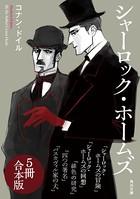 シャーロック・ホームズ【合本版】