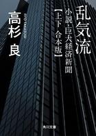 乱気流 小説・巨大経済新聞【合本版】