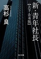 新・青年社長【合本版】