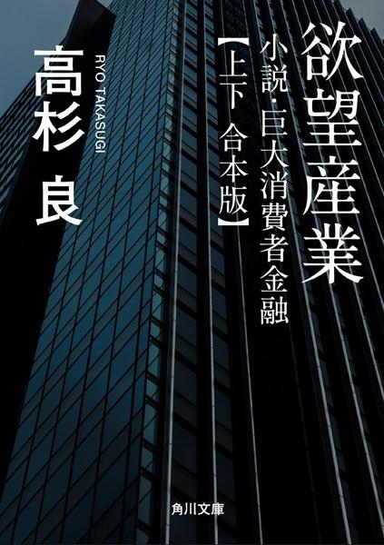 欲望産業 小説・巨大消費者金融【上下 合本版】