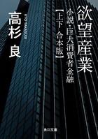 欲望産業 小説・巨大消費者金融【合本版】