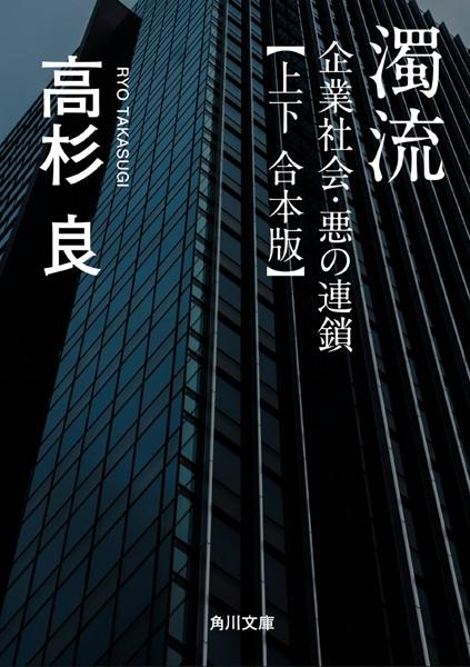 濁流 企業社会・悪の連鎖【上下 合本版】