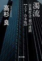 濁流 企業社会・悪の連鎖【合本版】