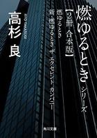燃ゆるときシリーズ【合本版】