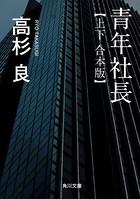 青年社長【合本版】