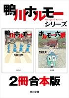 鴨川ホルモー+ホルモー六景【2冊 合本版】