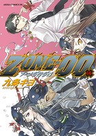 ZONE-00 第14巻