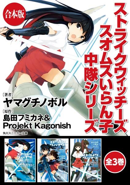 【合本版】ストライクウィッチーズ スオムスいらん子中隊シリーズ 全3巻