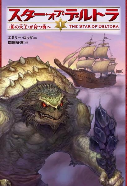スター・オブ・デルトラ 1 〈影の大王〉が待つ海へ
