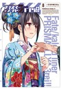 Fate/kaleid liner プリズマ☆イリヤ ドライ!! (8)
