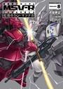 機動戦士ガンダム MSV-R 宇宙世紀英雄伝説 虹霓のシン・マツナガ (8)